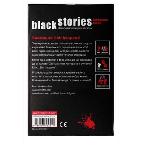 Black Stories: Shit Happens - настолна игра