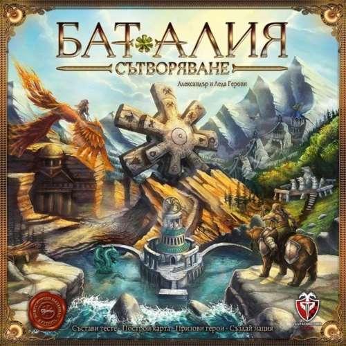 БАТАЛИЯ: Сътворяване - настолна игра