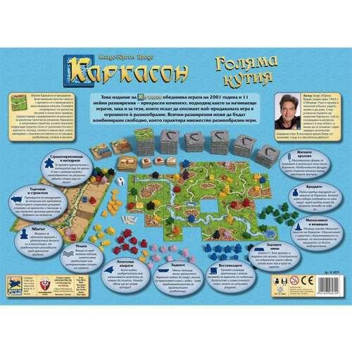 Каркасон: Голяма кутия - настолна игра