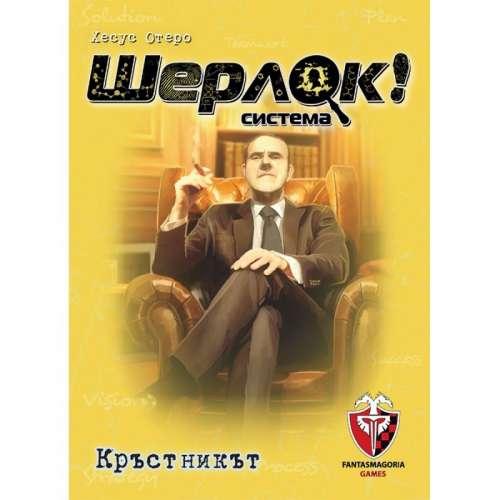 Шерлок: Кръстникът - настолна игра