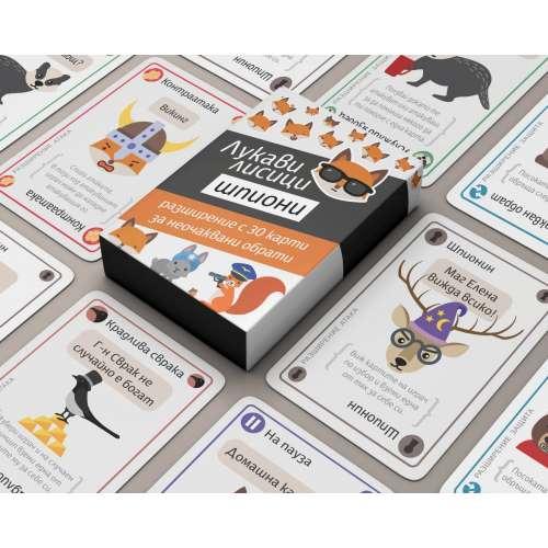 Лукави лисици: Шпиони - разширение за настолна игра
