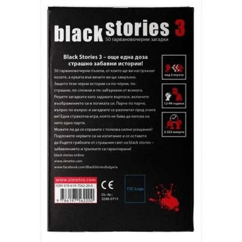 Black Stories 3 - настолна игра