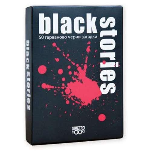 Black Stories - настолна игра