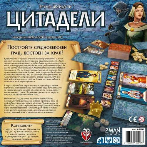 Цитадели (Citadels: 2016 Edition) - настолна игра