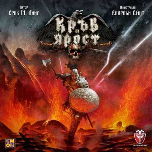 Кръв и ярост (Blood Rage) - настолна игра