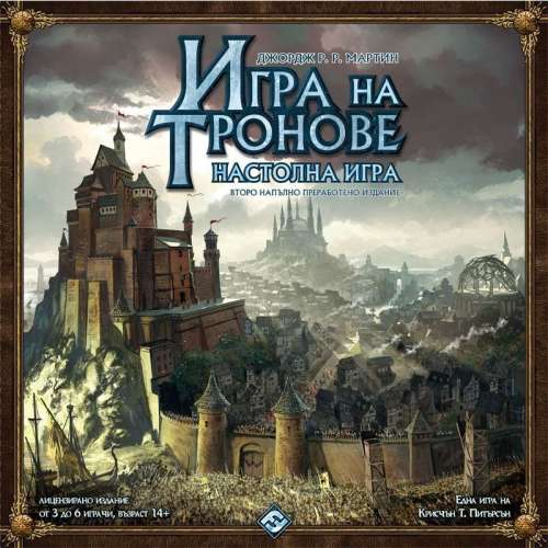 Игра на тронове (A Game of Thrones: The Board Game) - настолна игра