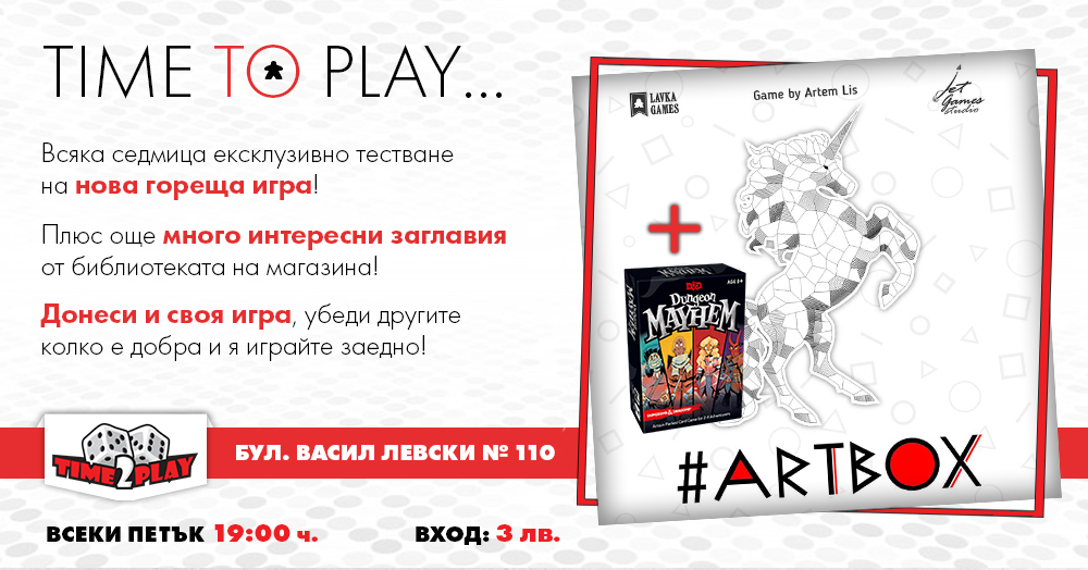 Time to Play Artbox