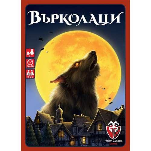 Върколаци - настолна игра