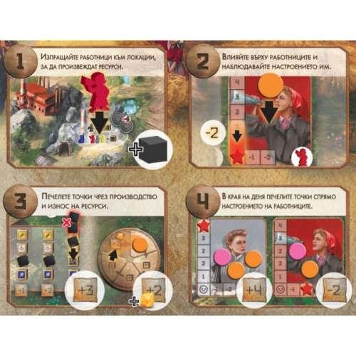 Алена зора (Red Outpost) - настолна игра