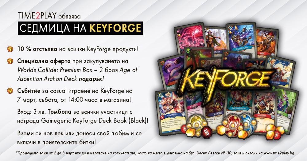 Time to Play KeyForge (Съботно издание!)
