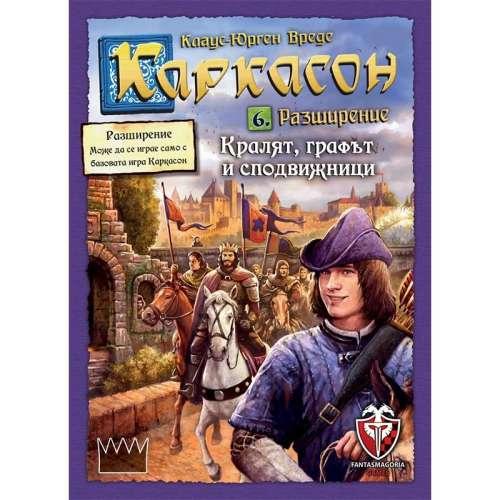 Каркасон: Кралят, графът и сподвижници - разширение за настолна игра