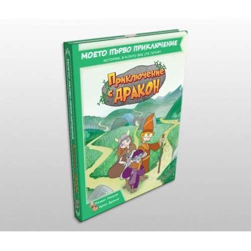 Приключение с Дракон - детска книга-игра