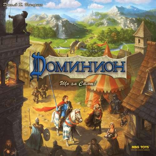 Доминион (Dominion) - настолна игра