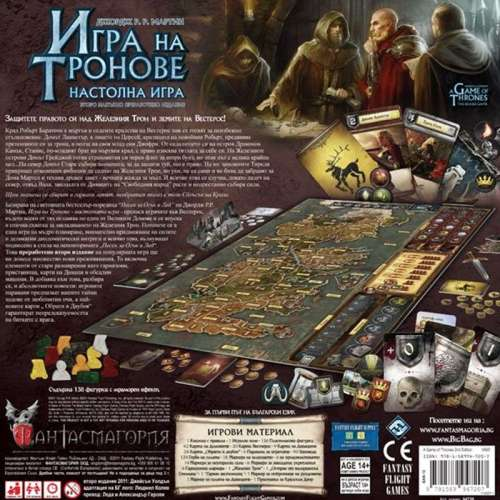 Игра на тронове (A Game of Thrones: The Board Game) - настолна игра