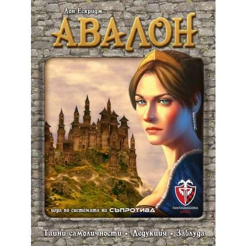 Авалон (The Resistance: Avalon) - настолна игра